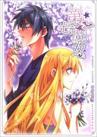 K (正版图书)知音漫客丛书·少女奇幻系列:第七魔女(5)