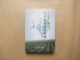 马铃薯产业与水资源高效利用:2012