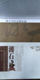 经典湖湘系列丛书:湘石