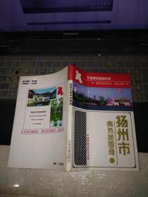 扬州市商务地图册.,