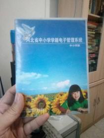 河北省中小学学籍电子管理系统 (VCD光盘,带使用说明书)中小学版