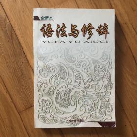 语法与修辞(全新本)