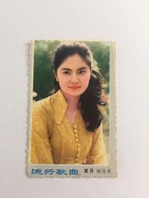 韩月乔 《风之歌》歌片 美女电影明星   卡片
