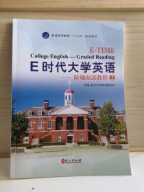 E时代大学英语----阶梯阅读教程2