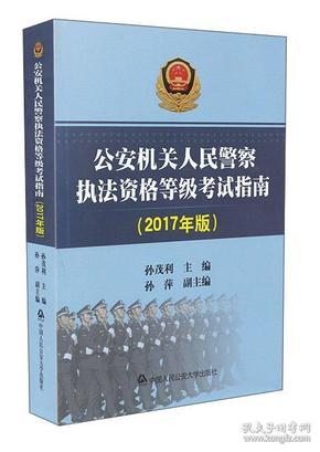 公安机关人民警察执法资格等级考试指南