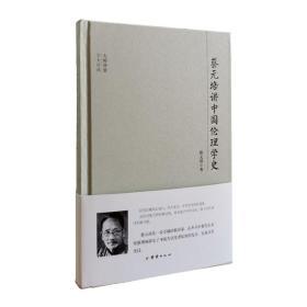大师讲堂学术经典:蔡元培讲中国伦理学史
