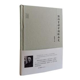 大师讲堂学术经典:陈师曾讲中国绘画史
