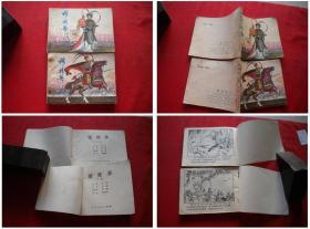 《穆桂英》一套两册,64开宗静草绘,江苏1981.6一版一印,764号,连环画