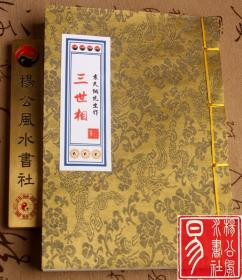 线装古籍书 三世相 江湖秘传相法相术珍本 难得一见极为罕见!