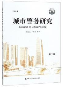 城市警务研究(第3辑2018)