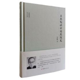 呂思勉講中國思想史
