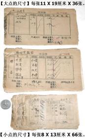 《1950年原始老票据票证单据:医院领物单(证)102张》.。