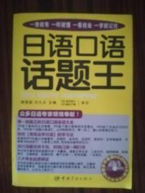 日语口语话题王(含光盘)库存正版书