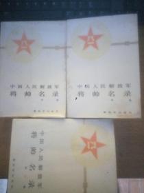 中国人民解放军 将帅名录 第1.2.3册