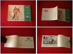 《统一六国》东周50,64开双林绘,上海1981.10一版一印,480号,连环画