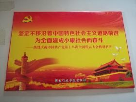 鉴定不移沿着中国特色社会主义道路前进为全面建成小康社会而奋斗----热烈庆祝中国共产党第十八次全国代表大会胜利召开
