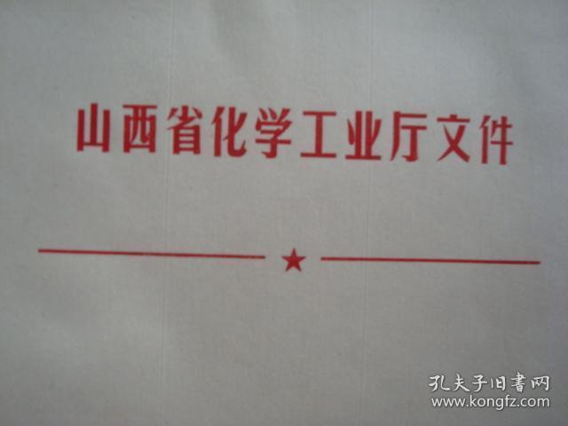早期 山西省化学工业厅文件(空白纸19张)