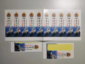 100622 中国人民解放军建军90周年纪念币筒不干胶贴 10条是一张 0.2元/条