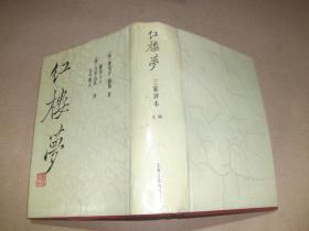 红楼梦(三家评本)上册