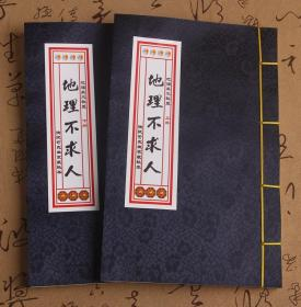 线装古籍老书 地理不求人 五卷足本两册全古籍线装 徐可试秘藏