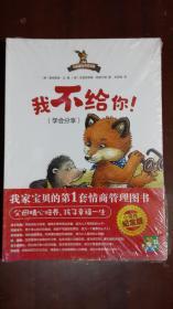 《小狐狸绘本纪念版(套书6册全)》(大16开平装 铜版彩印图文本)九五品 近全新 未阅