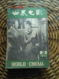 世界电影(1984年第2期)(封面有裂口,个人藏书,75品,不缺页不缺字)