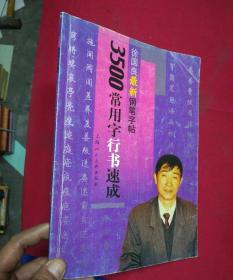 3500常用字行书速成:徐国良最新钢笔字贴
