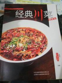 经典川菜100款—中国大厨系列图书