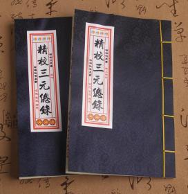 线装古籍老书 精校三元总录 包含宅元 莹元 婚元三卷完整大字足册