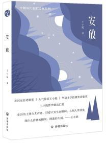 中国当代名家经典系列:安放