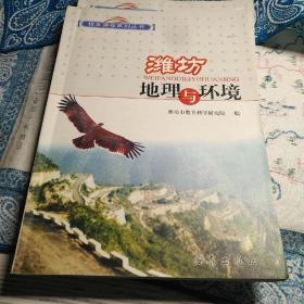 潍坊地理与环境(16开)