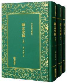 显志堂稿(3册)