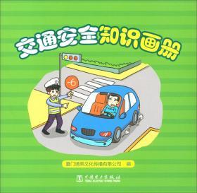 交通安全知識畫冊