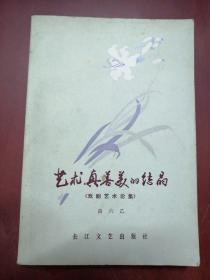 艺术真善美的结晶(戏剧艺术论集)【大32开】