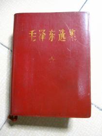 毛泽东选集 一卷本 1964年4月第一版,1967年11月改横排袖珍本,1969年8月广东第4次印刷