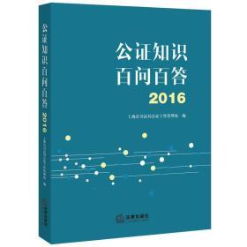 公證知識百問百答(2016)