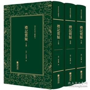 礼记质疑(套装上中下册)/清末民初文献丛刊