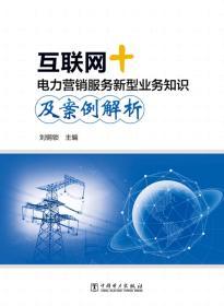 互聯網+電力營銷服務新型業務知識及案例解析