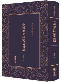 中国历史研究法补编/清末民初文献丛刊