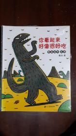 《宫西达也恐龙系列【套书7册全】》(16开平装 铜版彩印图文本)九五品 近全新 未阅