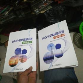 500kV变电运维问答(知识部分)(技能部分)(两本合售)(16开),