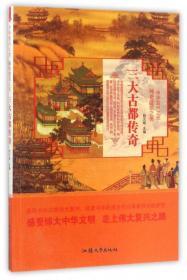 神奇建筑之美:三大古都传奇/中华复兴之光