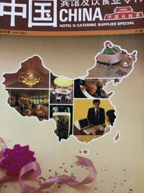 中国宾馆及饮食业专刊(创刊号)