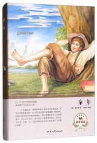 经典名著——童年(精装版长篇小说)_9787565833519