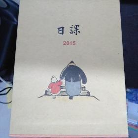 日课 2015 春 夏 秋 冬 全四册