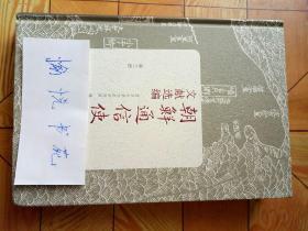 朝鲜通信使文献选编(第三册)