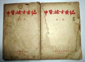 中医验方汇编 第一,二两辑【上海市卫生局编印】