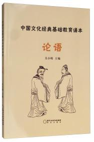 中国文化经典基础教育诵本:论语