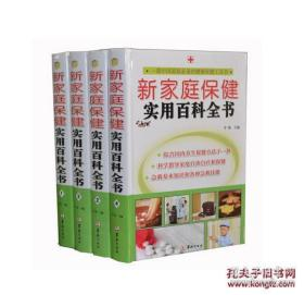 正版 新家庭保健实用百科全书 16开4卷 9D01c
