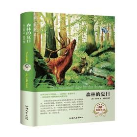 森林的夏日(精装塑封)